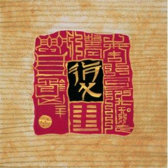 TABLEAUX POUR LE COULOIR - Tableau -I-Ching 5, 1999- - Manek, Sabira