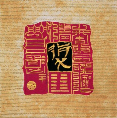 tableaux-orientales - Tableau -I-Ching 5, 1999- - Manek, Sabira