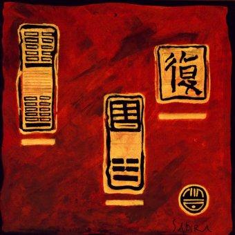 Tableaux orientales - Tableau -I Ching 5, 2008- - Manek, Sabira
